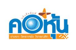 logo คอหุ้น