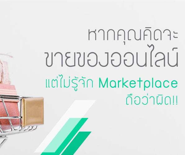 Thumbnail_Marketplace