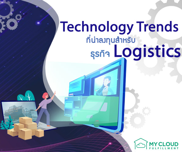 technology trends logistics