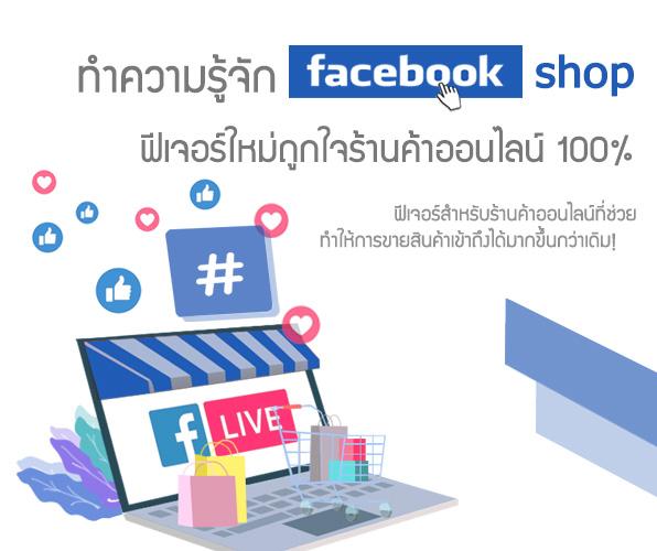 facebook shop e commerce mycloud