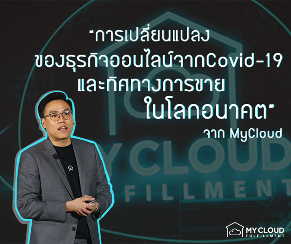 การเปลี่ยนแปลงของธุรกิจออนไลน์ ทิศทางการขายในโลกอนาคต- cover mycloud