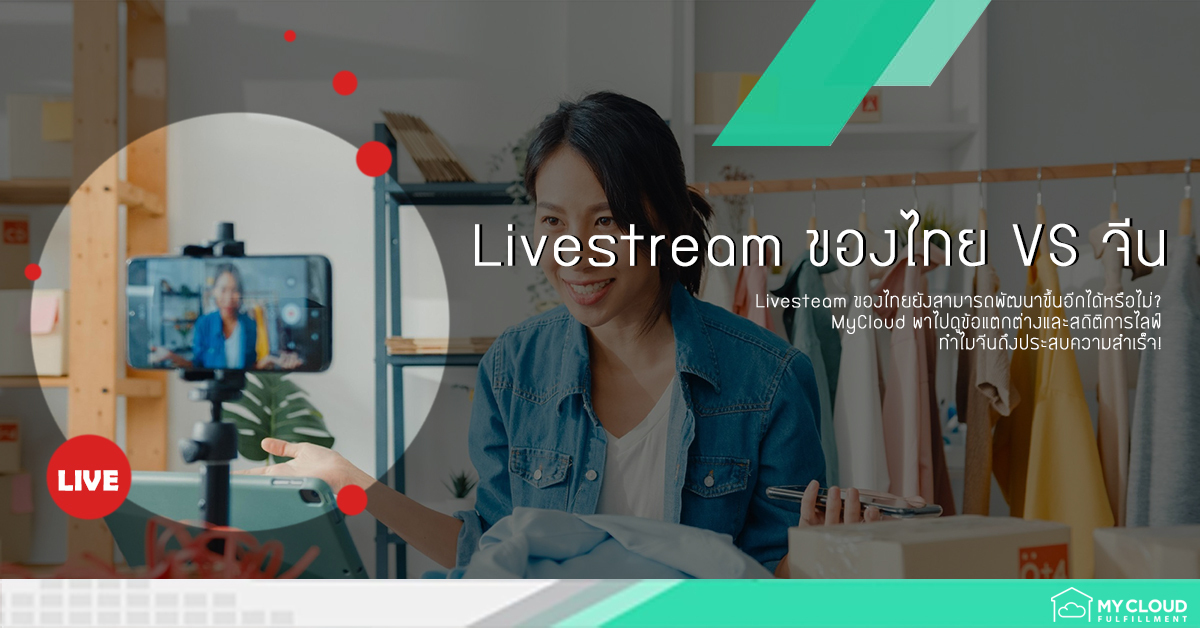 Livestream ของไทย VS จีน