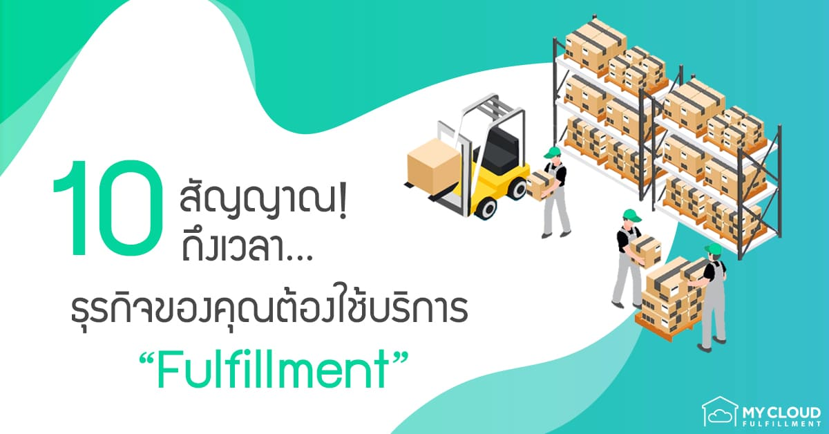 บริการ fulfillment เลือก fulfillment เก็บ แพ็ค ส่ง mycloud
